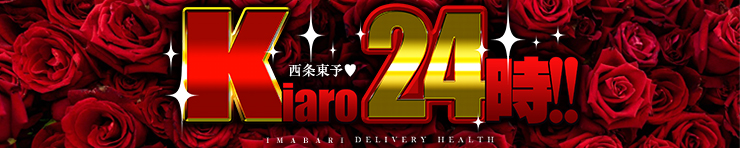 西条専門◆Kiaro24時!!(西条 デリヘル)