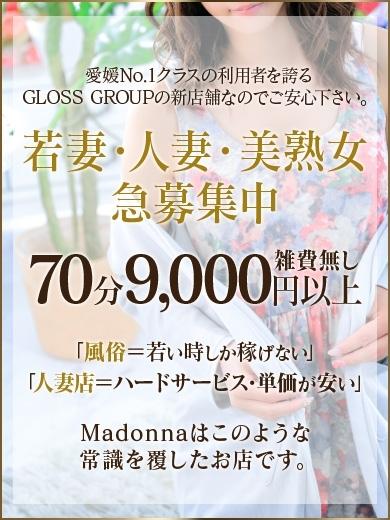 若妻・人妻・美熟女 急募集中!(西条・新居浜 人妻Madonna-マドンナ-)
