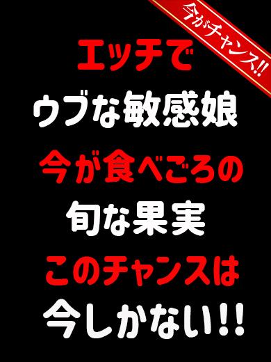 新人まこと☆ウブな純白少女☆(西条・新居浜 人妻Madonna-マドンナ-)