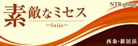 素敵なミセス saijo