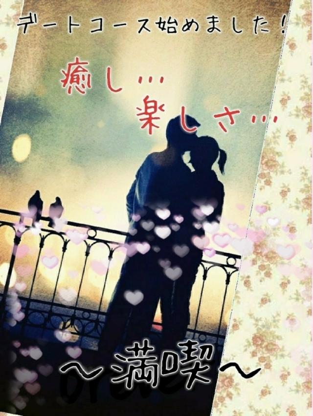 新!デートコース…♪(善通寺 桜アンジュplus)