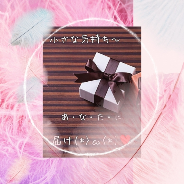 ☆あなたに送るプレゼント☆(善通寺 桜アンジュplus)