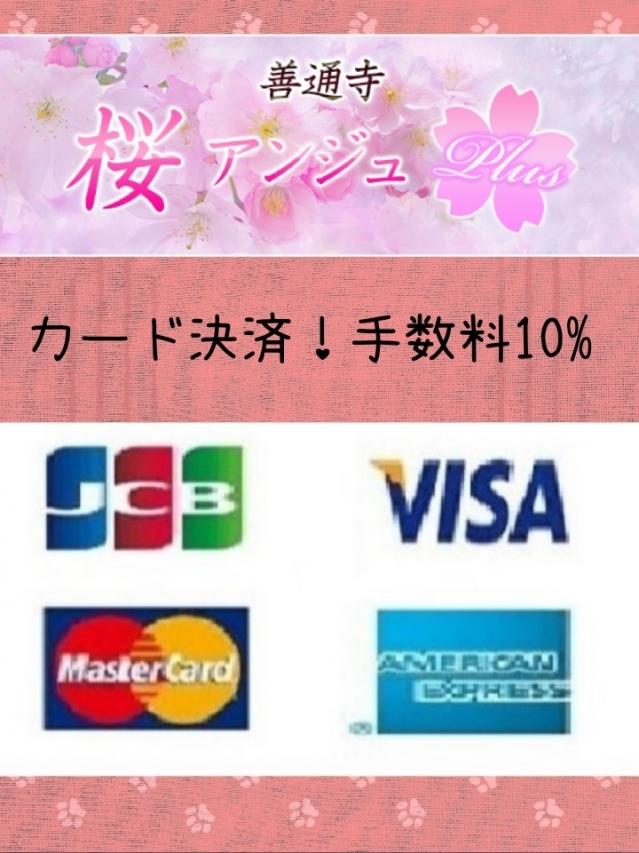 クレジット決済はコチラ!!(善通寺 桜アンジュplus)