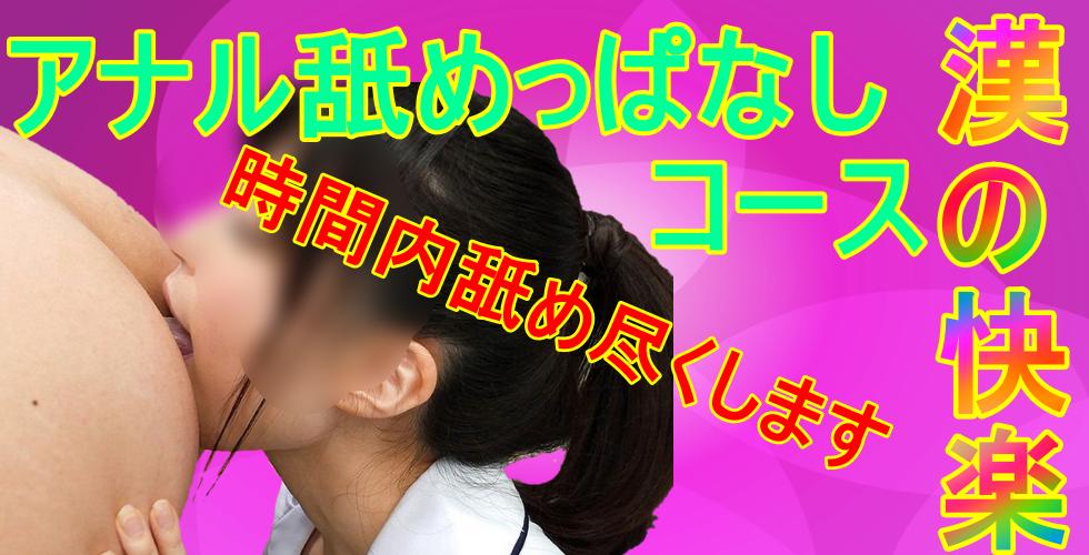 中・西讃 シークレット クリニック(善通寺デリヘル)