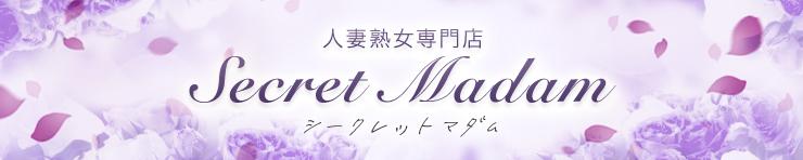 シークレットマダム(高松 デリヘル)