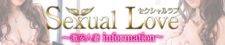 ~激安人妻~information sexual love(高松 デリヘル)