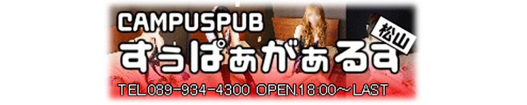 スーパーガールズ松山店(松山 サロン)
