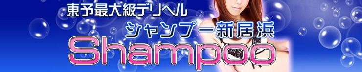 東予最大級デリヘル Shampoo 新居浜(新居浜 デリヘル)