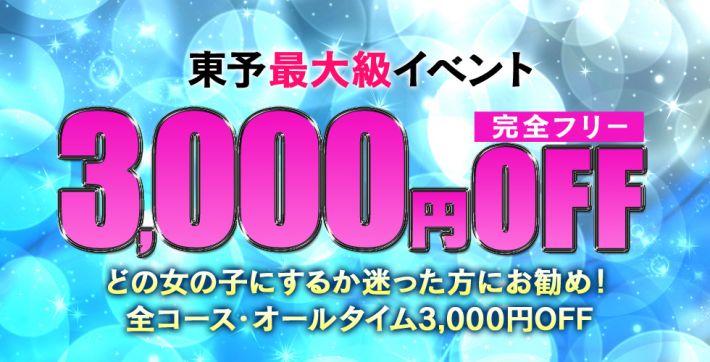 ★お得に濃厚プレイ★最大6000円引