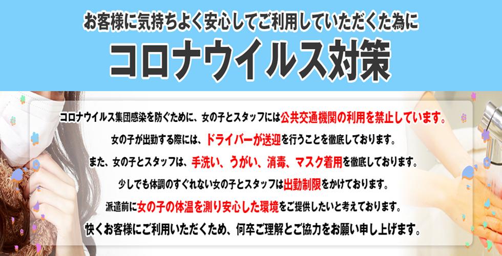 東予最大級デリヘル Shampoo 新居浜(新居浜デリヘル)