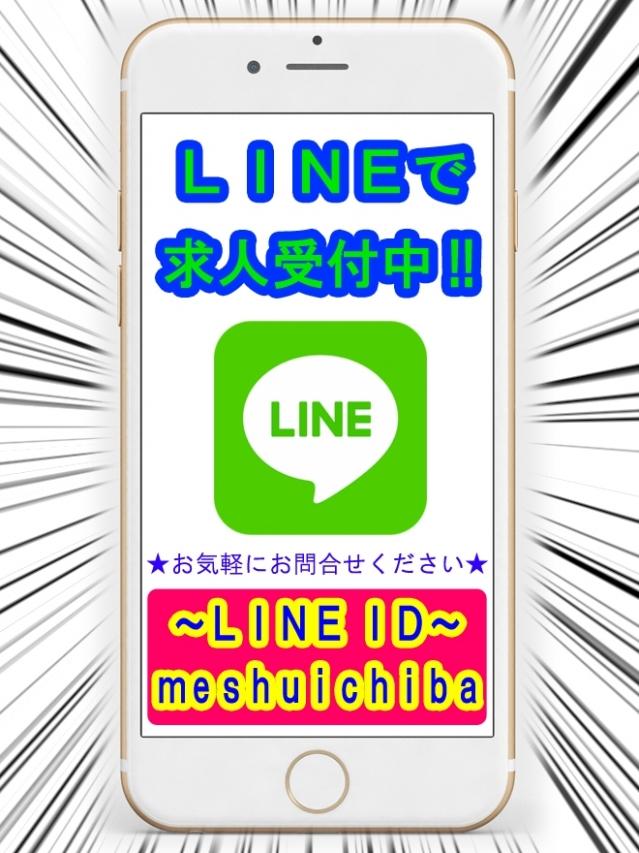 LINEで求人受付中!!(~色情~めす市場~)