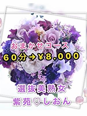 おまかせコース・60分¥8.000(紫苑)