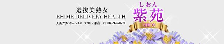 紫苑(松山 デリヘル)