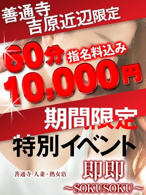 60分¥10000ポッキリ!!(指名交通費込み)