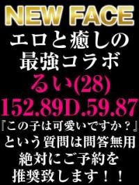 香川県 デリヘル 入室即全裸~過激にお伺い~ 新人るい【M女・即全裸コース】