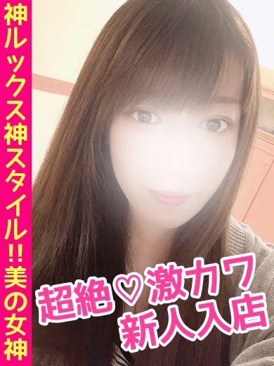 新人【すずちゃん】入店♪