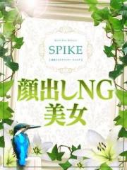 スパイク(高知市 エステ・性感(出張))