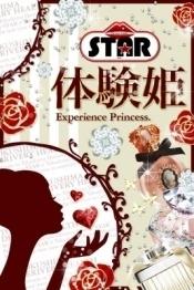 体験姫いちか【業界初小柄可愛い系
