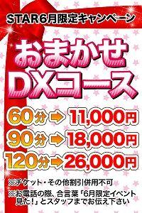 60分11000円!!【おまかせDXコース】
