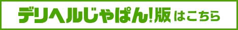 STINGER ~スティンガー~店舗詳細【デリヘルじゃぱん】