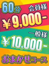 香川県 デリヘル 高松スティンガー 香川全域出張