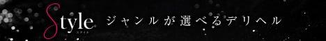 高知県 デリヘル Style「ジャンルが選べるデリヘル」