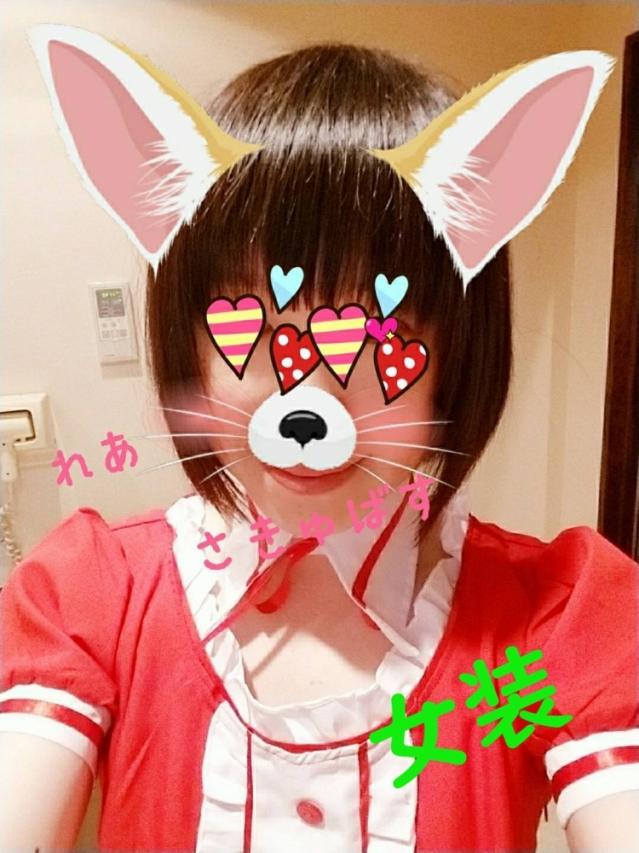 れあ(女装)(SM・M性感サキュバス)