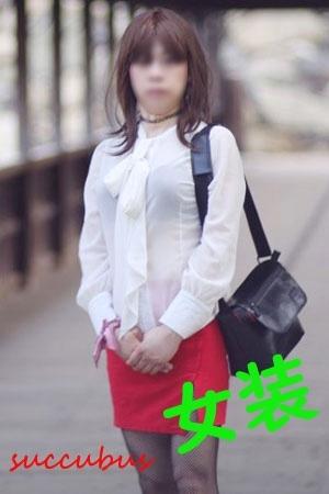 M女装子アイ(ペニ●18cm)(SM・M性感サキュバス)