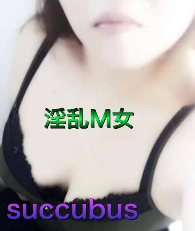 新人M女 みなみ(SM・M性感サキュバス)