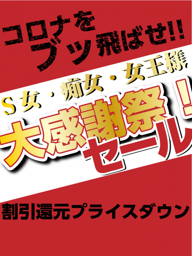 【コロナ割引大感謝祭】S女・痴女・女王様(SM・M性感サキュバス)