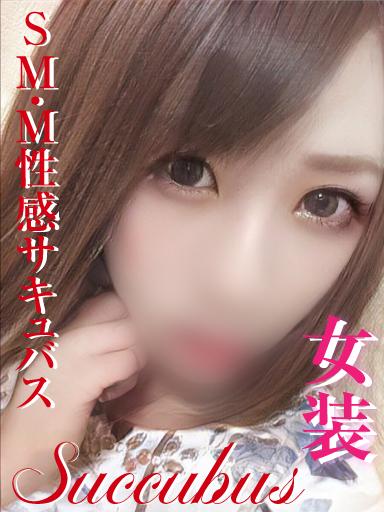 【徳島】新人女装さあや(SM・M性感サキュバス)