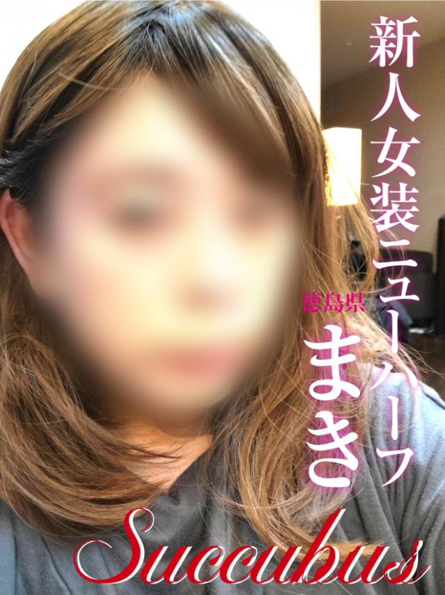 【徳島県】未経験新人女装娘 まき(SM・M性感サキュバス)
