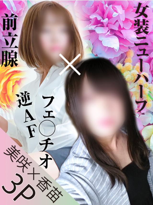 【事前予約制】女装3Pコース 美咲&香苗(SM・M性感サキュバス)
