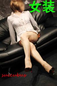 【香川県】S女装子アイ(巨根18cm)