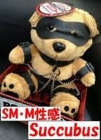 くま店長(夜)(SM・M性感サキュバス(高知店))