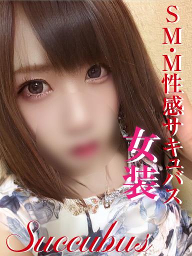 女装さあや(SM・M性感サキュバス(徳島店))