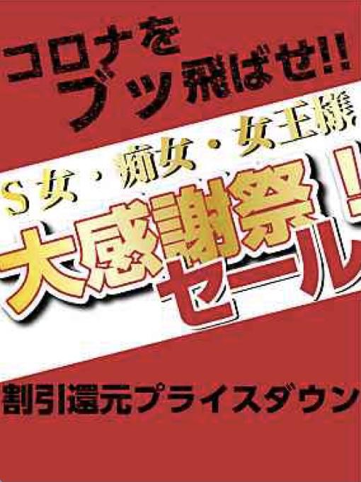 【コロナ割引大感謝祭】女装ニューハーフ・S女痴女・女王様(SM・M性感サキュバス(徳島店))