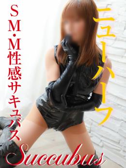 SM・M性感サキュバス(徳島店)