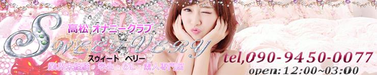SweetVery ~スイートベリー~(高松 エステ・性感(出張))