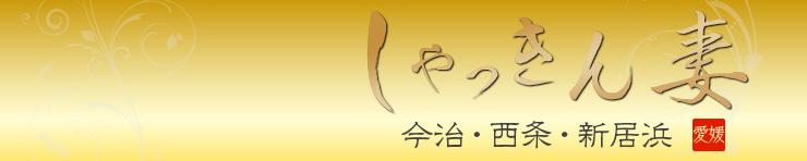 借金妻(今治・西条・新居浜)(今治 デリヘル)
