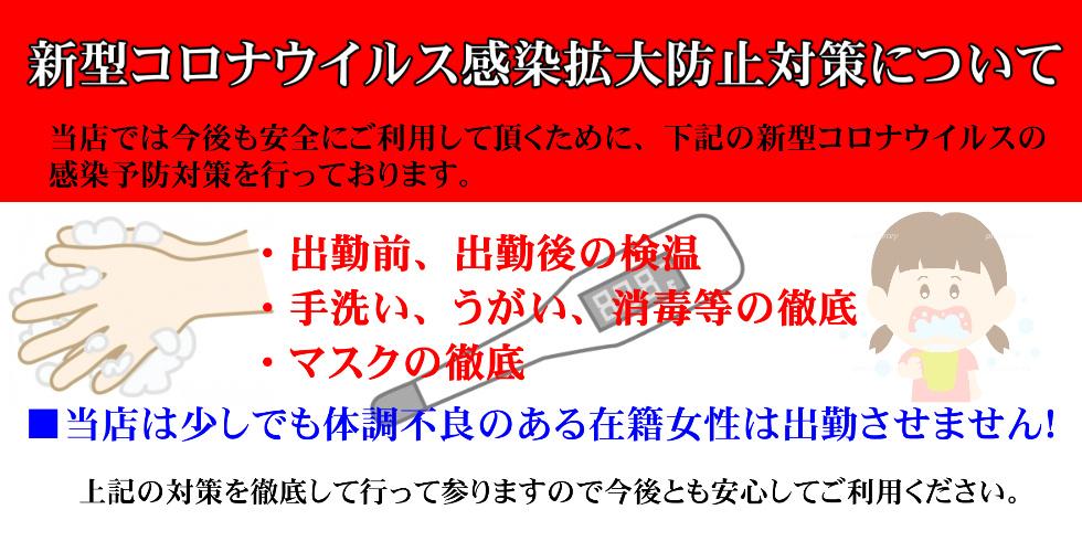借金妻(今治・西条・新居浜)