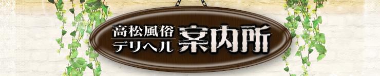 高松風俗デリヘル案内所(高松 デリヘル)