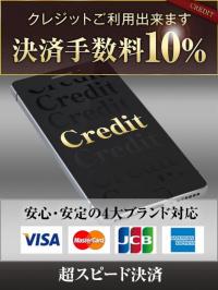 香川県 デリヘル 人妻熟女ファイル高松店 『クレジット決済』