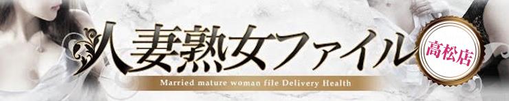 人妻熟女ファイル高松店