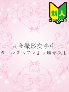 のあ(マットNG)(天使と悪魔)
