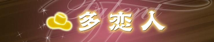 多恋人(高松 ソープランド)