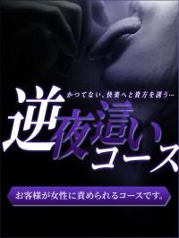 香川県 デリヘル Ti amo ~愛してます~丸亀、善通寺店(ハートグループ) 逆夜這いコース