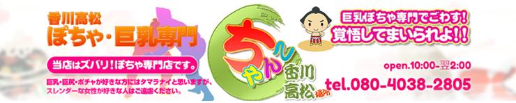 香川高松ちゃんこ(高松 デリヘル)