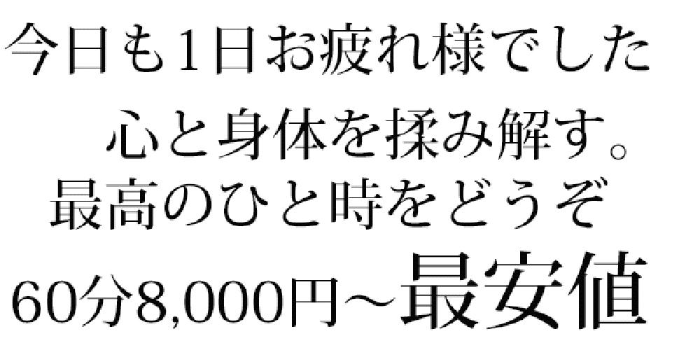 高松出張マッサージセンター(高松デリヘル)