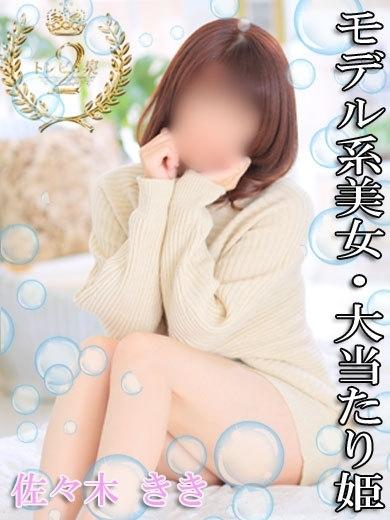 ☆佐々木 きき☆細身の大当たり(トレビの泉2)